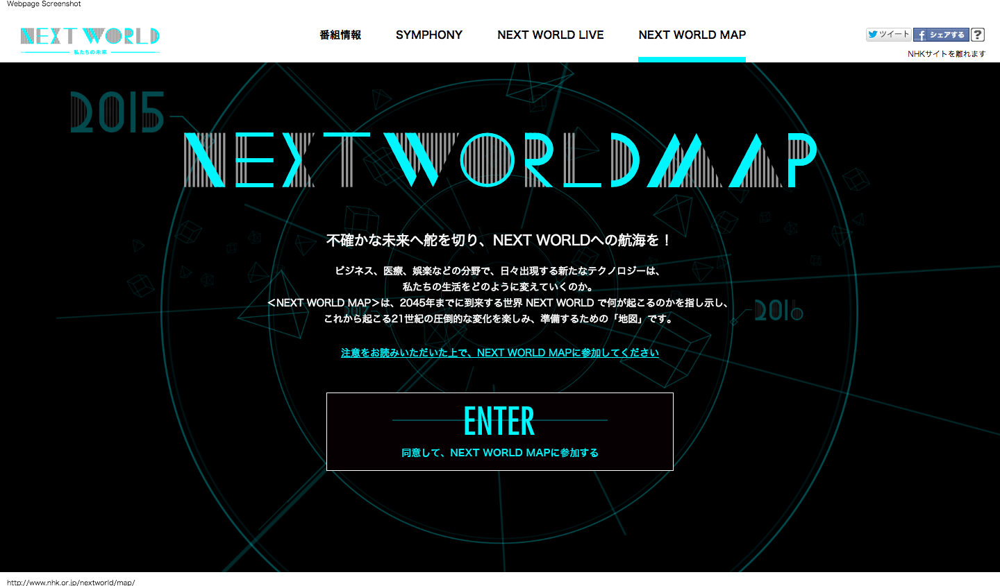 NHKspecial-NEXT-WORLD-top