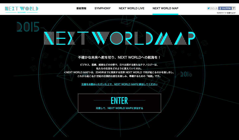 NHKspecial-NEXT-WORLD-top
