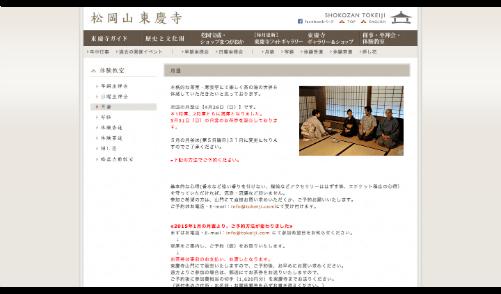 松岡山東慶寺の月釜、お茶会
