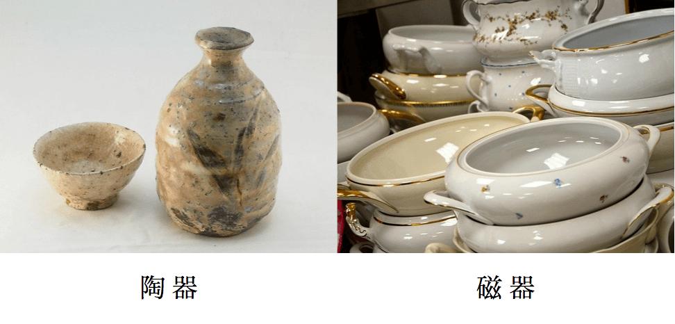 陶器と磁器の比較画像