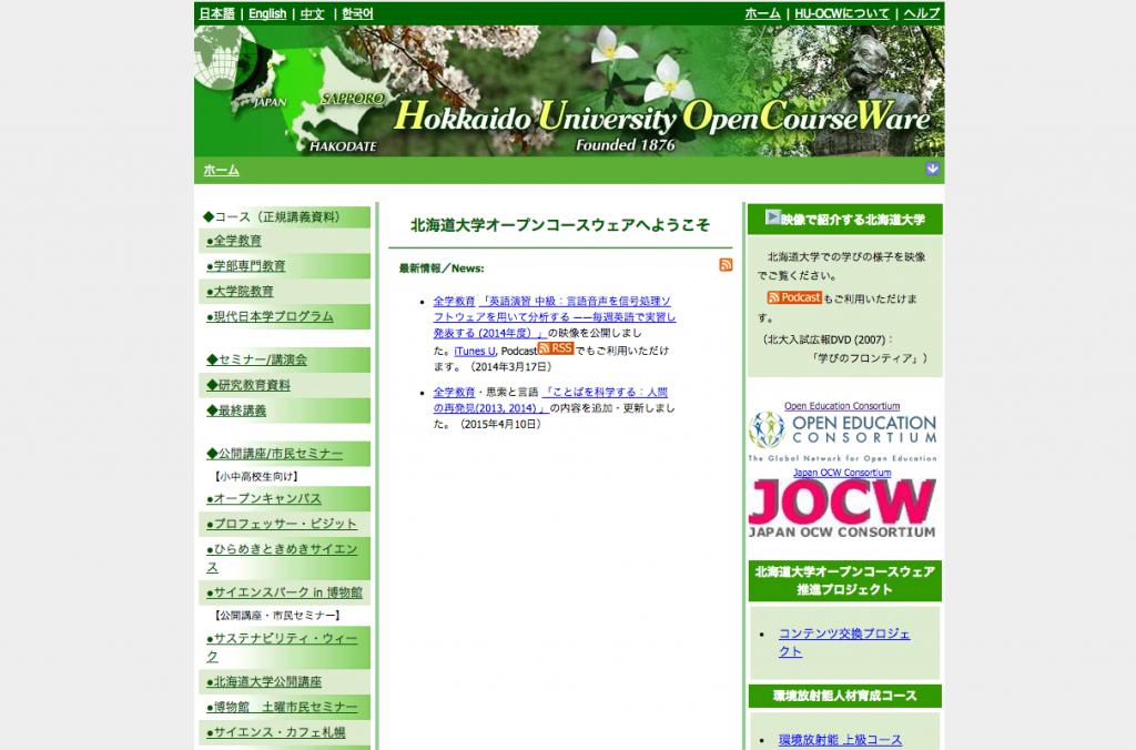 北海道大学JOCW画面