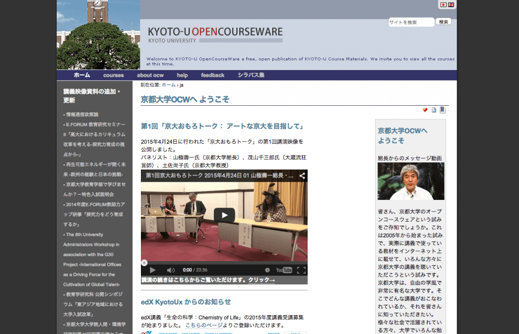 京都大学JOCW画面