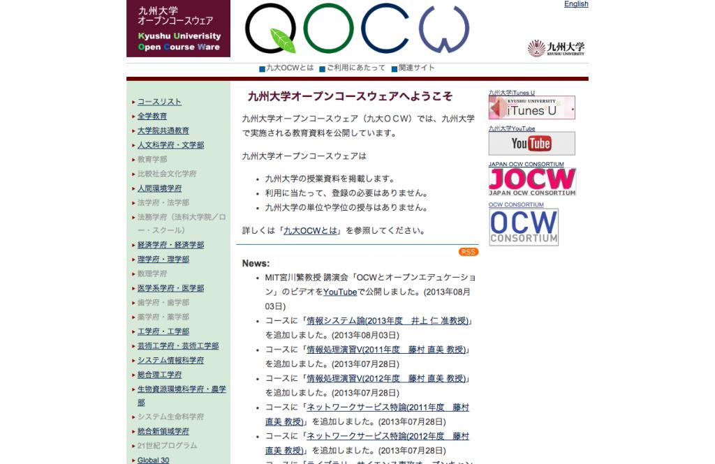 九州大学JOCW画面