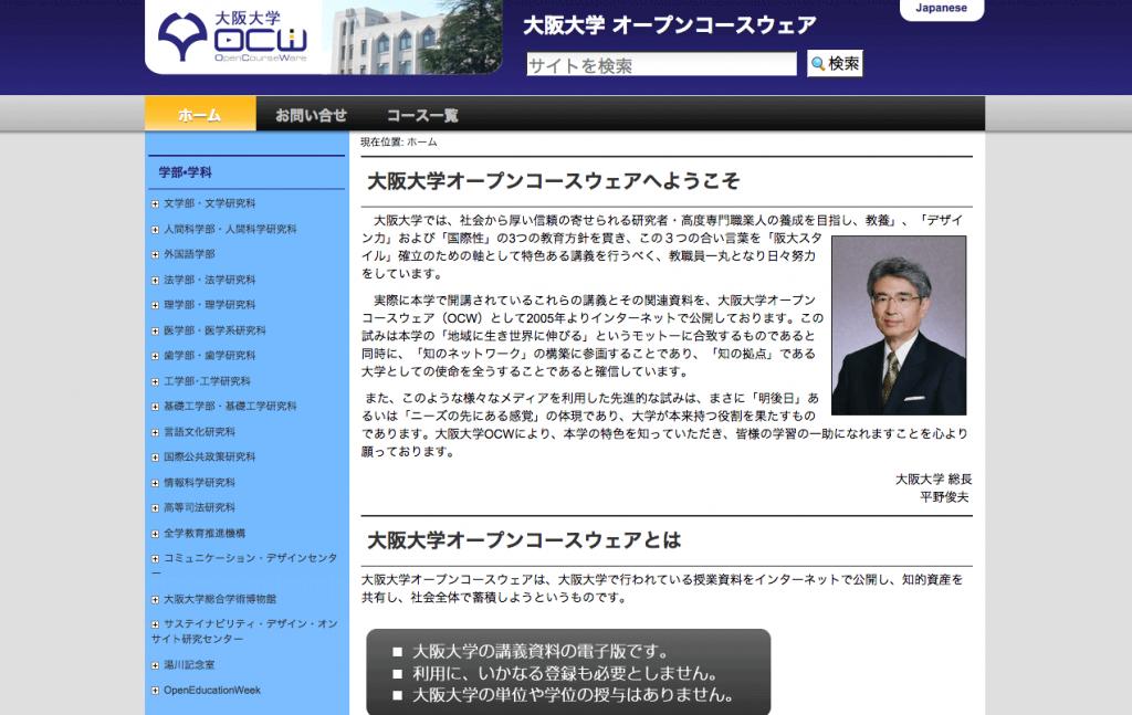 大阪大学JOCW画面