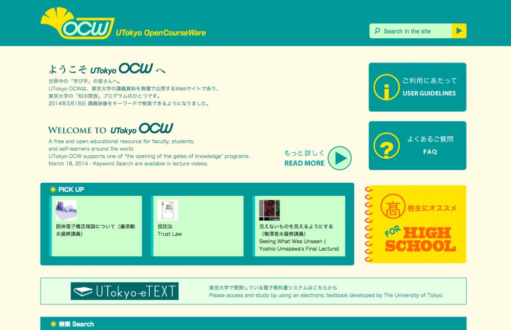 東京大学JOCW画面