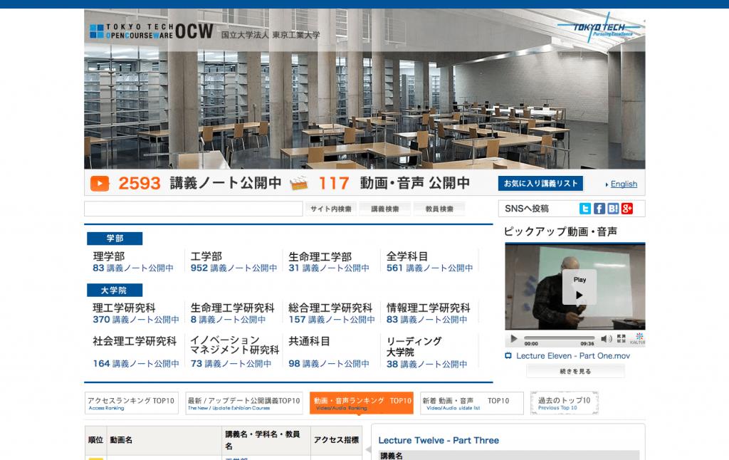 東京工業大学JOCW画面