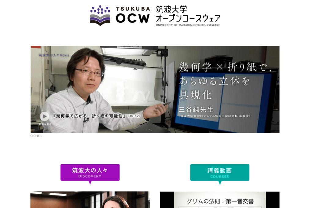 筑波大学JOCW画面
