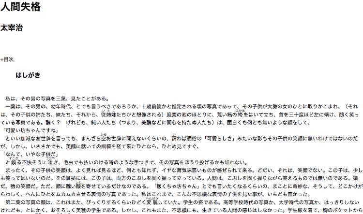 青空文庫、人間失格XHTML版