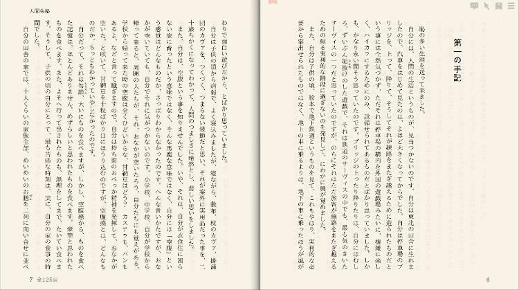 えあ草紙・青空図書館サンプルページ2