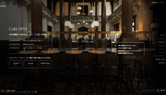cafe1894トップ