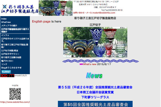 彩り硝子工芸トップ