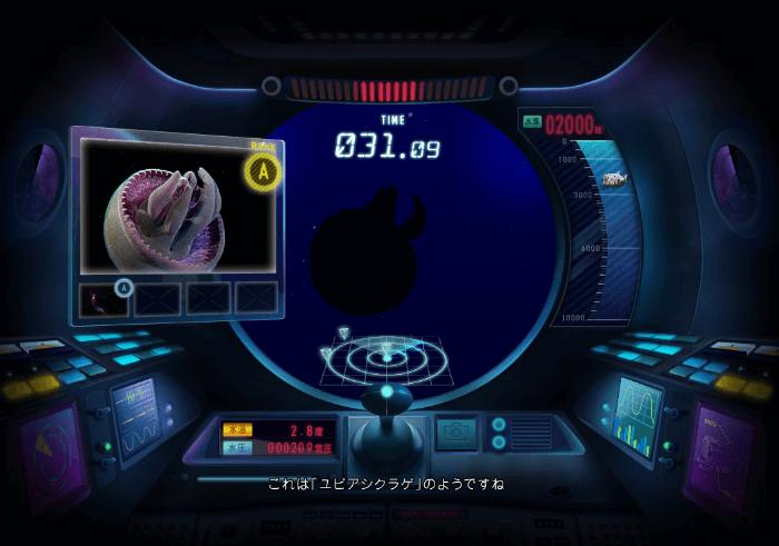 深海ワンダープレイ画面1