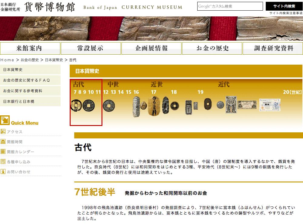 貨幣博物館サイト、貨幣の歴史