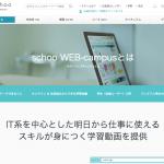 スクーとは、サイト説明画面