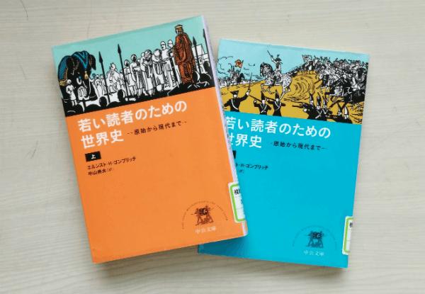 若い読者のための世界史上巻