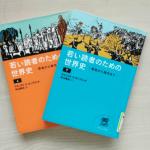 若い読者のための世界史下巻