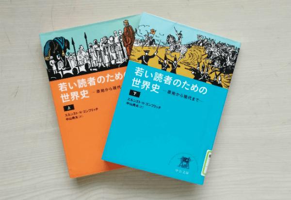 1935年に書かれた歴史学習入門本『若い読者のための世界史 下巻』が ...