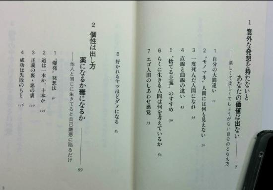 岡本太郎『自分の中に毒を持て』目次