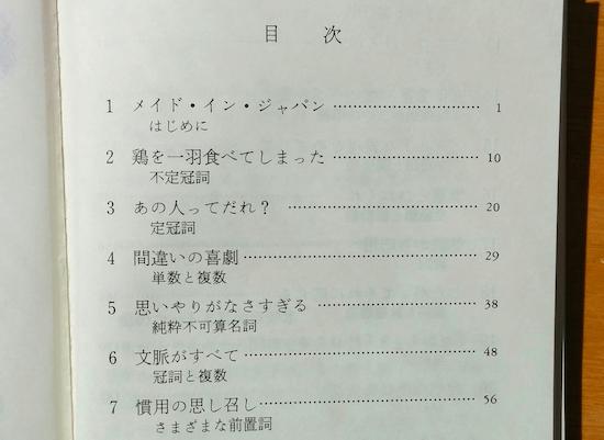 日本人の英語 目次