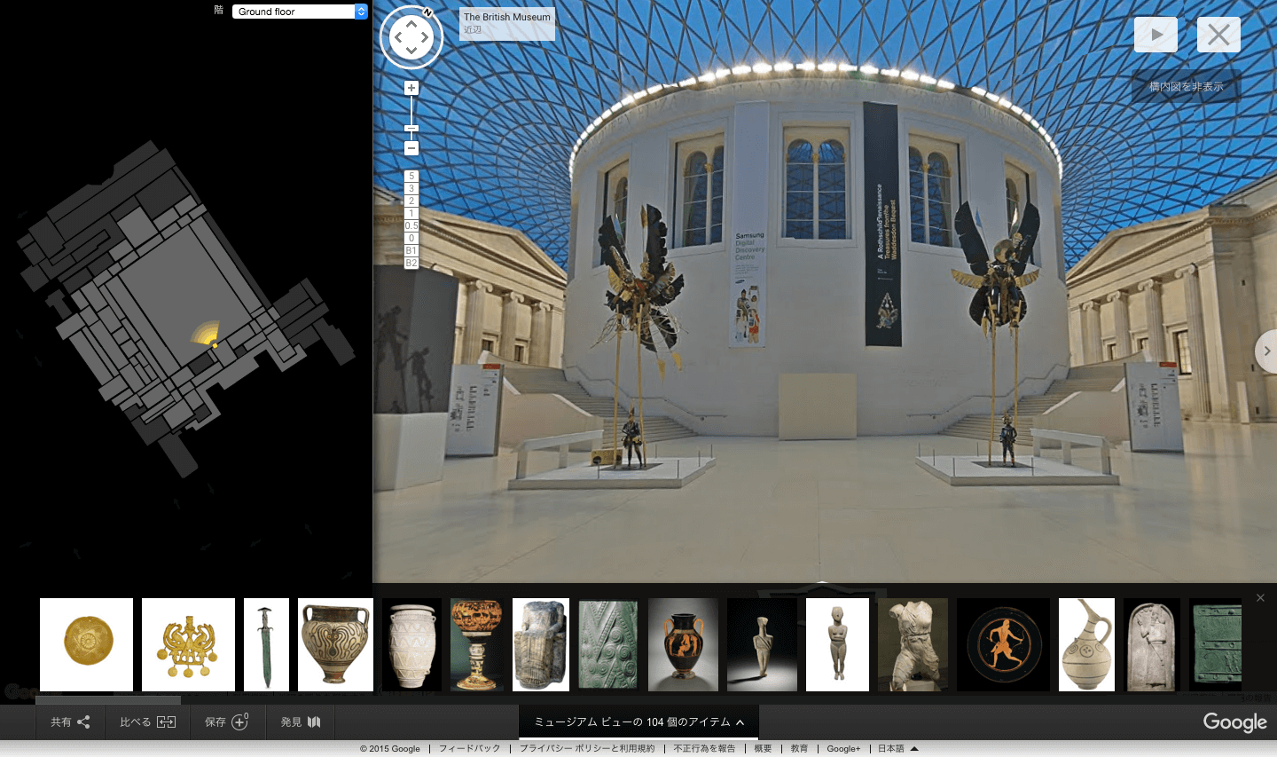 Google Cultural Institute british museum