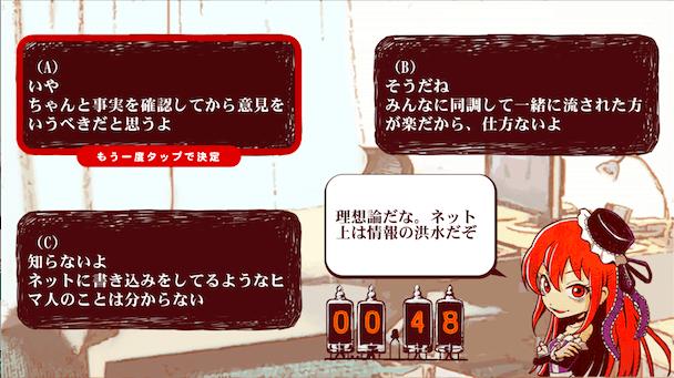 アプリ魂の交渉屋 - プレイ画面5