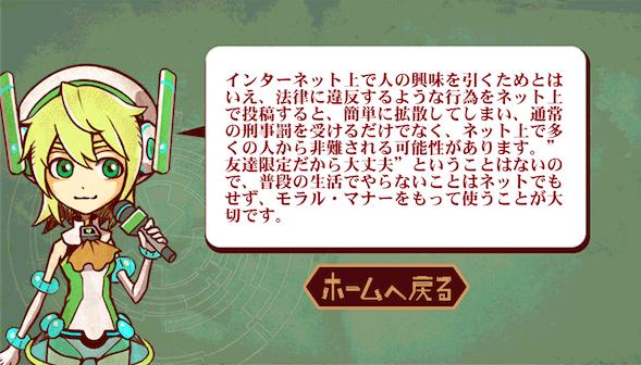 アプリ魂の交渉屋 - プレイ画面8