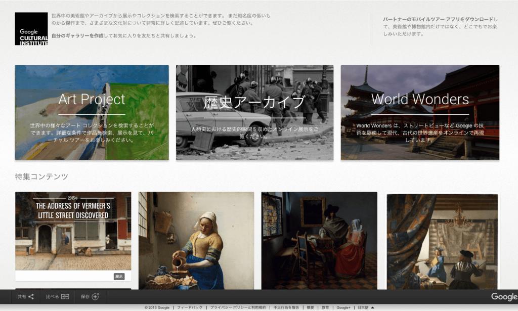 Google Cultural Institute TOP