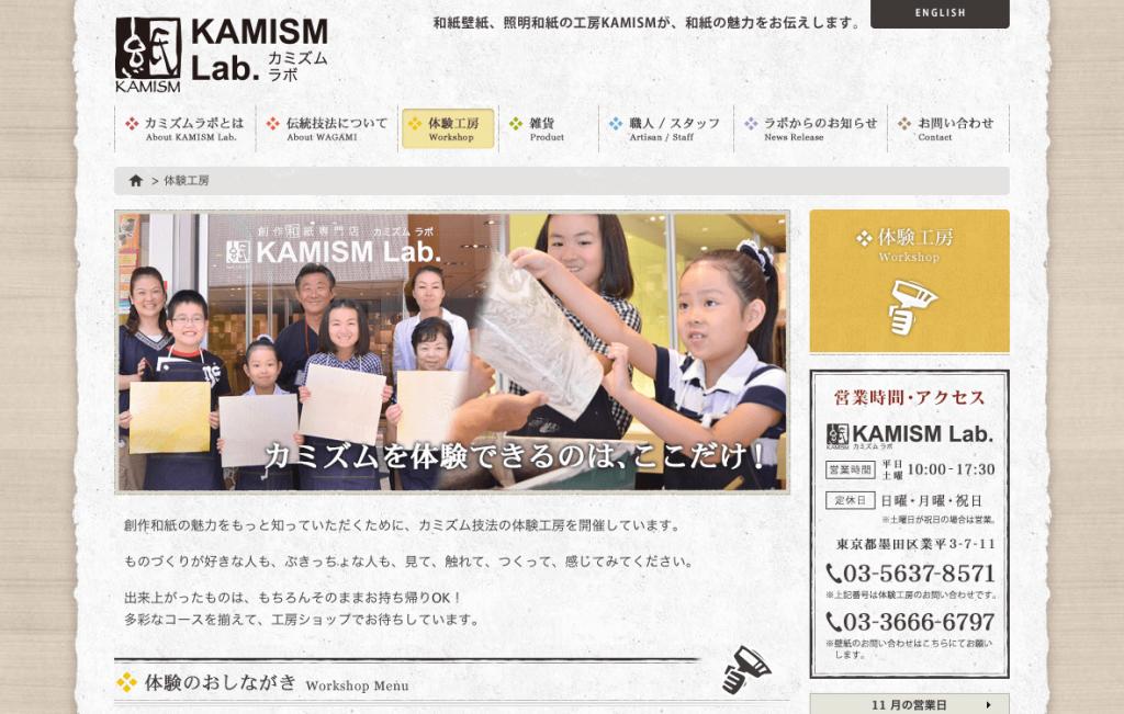 kamism.lab