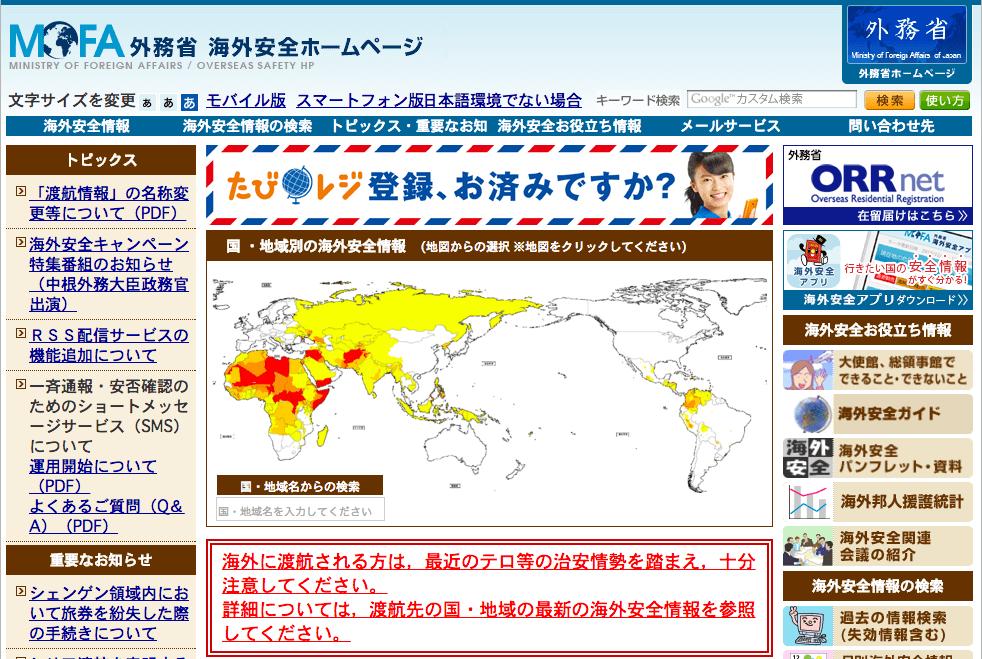 外務省-海外安全ホームページ