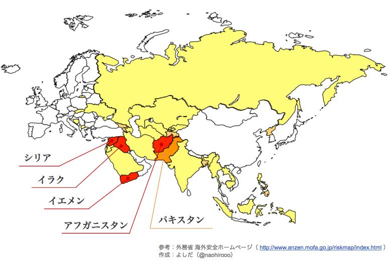海外危険地域-ユーラシア