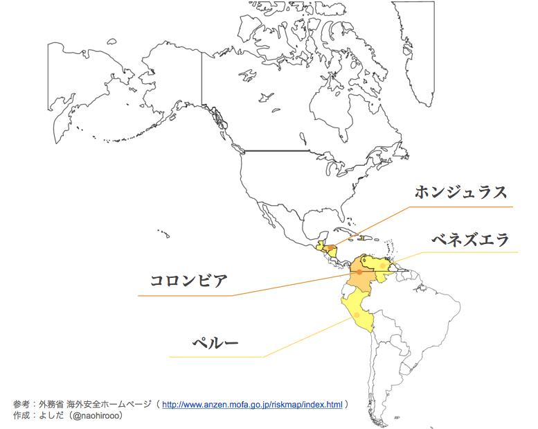海外危険地域-アメリカ