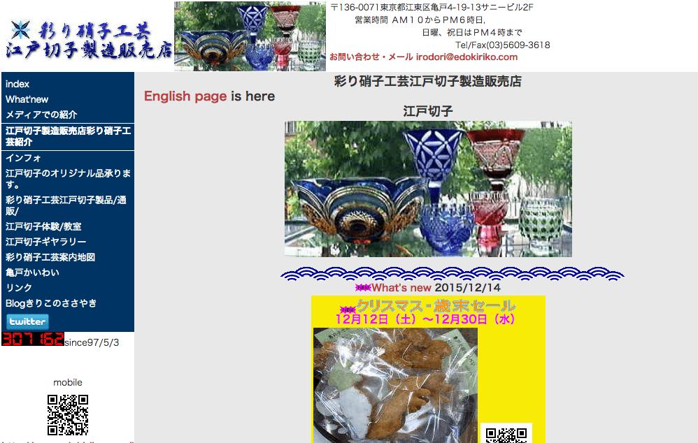 彩り硝子工芸