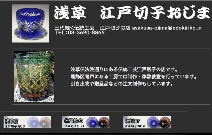 浅草江戸切子 おじま