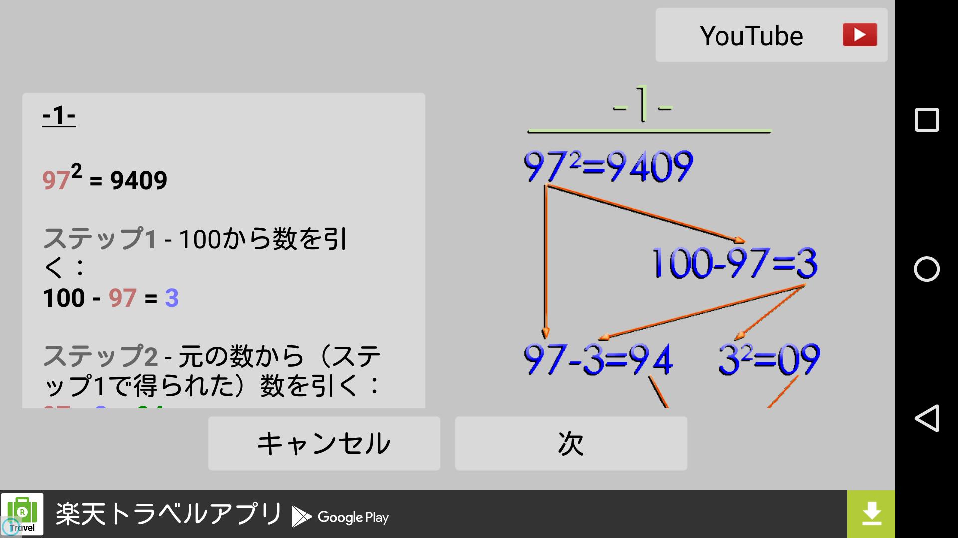 数学のトリックサムネ
