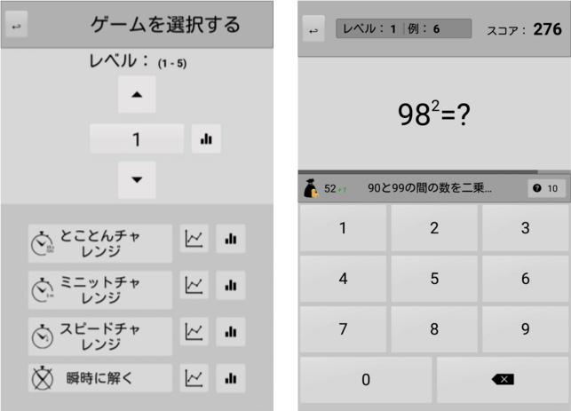 数学のトリック-シングルゲーム1