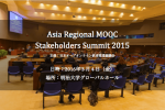 Asia Regional MOOC Stakeholders Summit告知