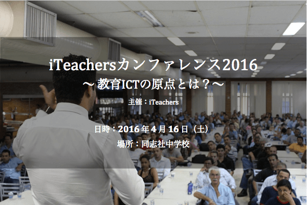 iteachers-conference2016イベント