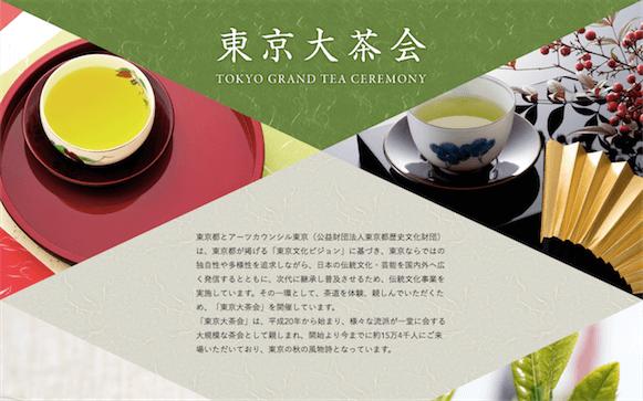 東京大茶会2016
