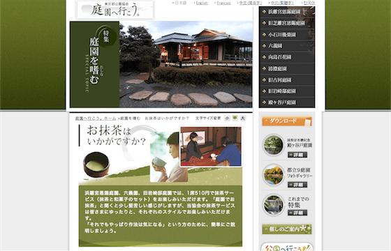 東京都公園協会 庭園を楽しむ
