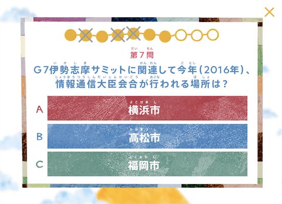 伊勢志摩サミットクイズ
