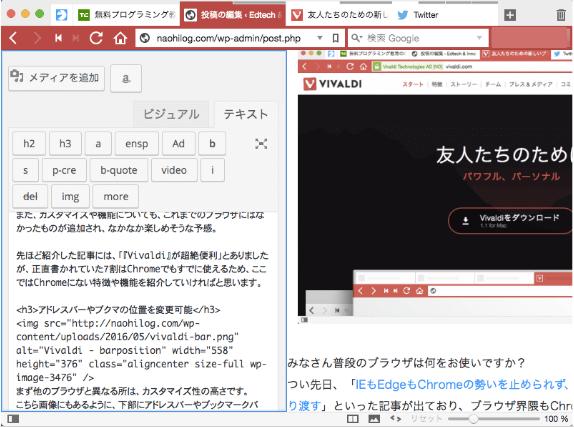 Vivaldi-タイリング2画面