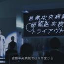 倉敷中央病院研修医実技トライアウト