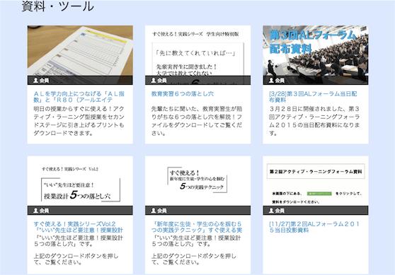 ウェブ de 授業見学 Find!アクティブ・ラーニング - 資料・ツール
