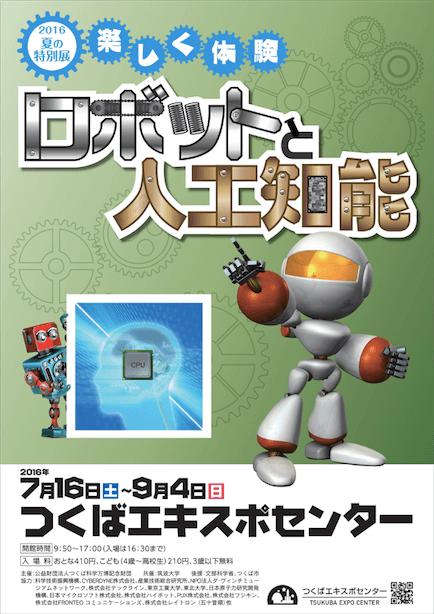 特別展「ロボットと人工知能」