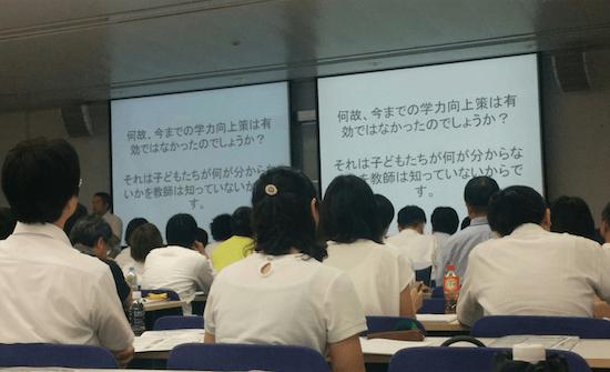 アクティブ・ラーニングフォーラム、西川純氏