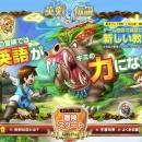 英語学習RPG - 英剣伝説