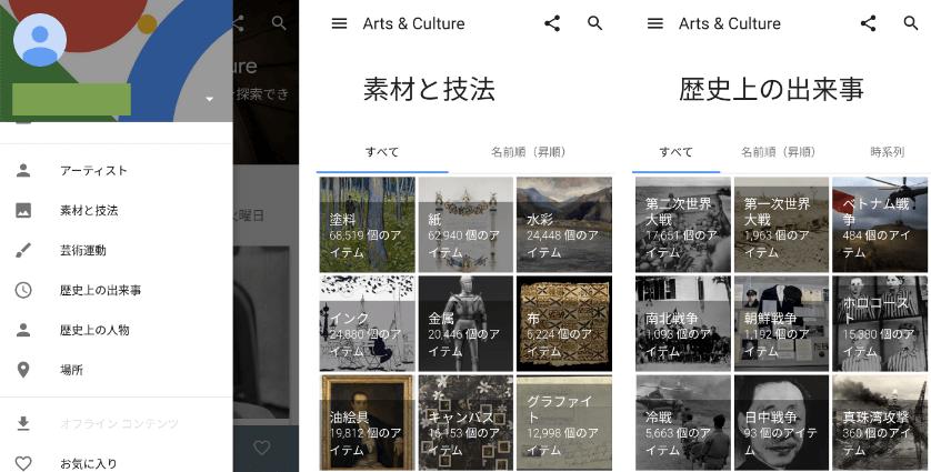 Google「Arts&Culture」アプリ1