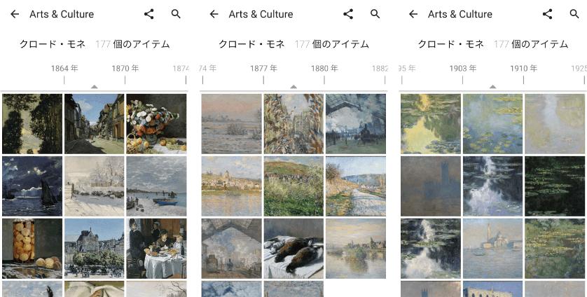 Google「Arts&Culture」アプリ2