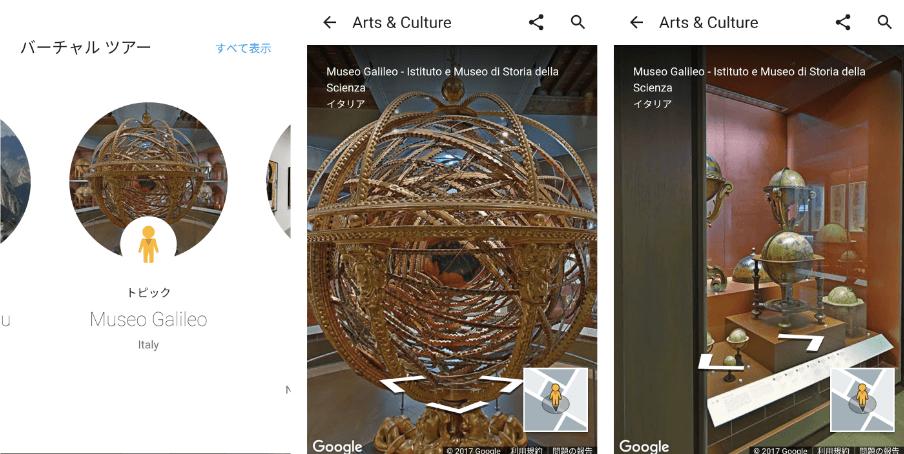 Google「Arts&Culture」アプリ3