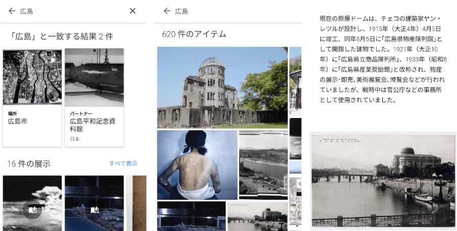Google「Arts&Culture」アプリ4